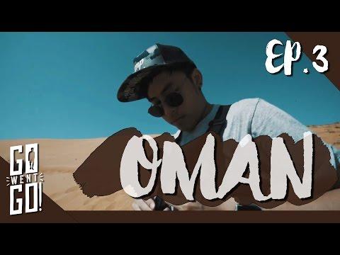 ขึ้นเขาที่สูงที่สุดในโอมาน Jabal Sham | Oman EP.3 | GoWentGo
