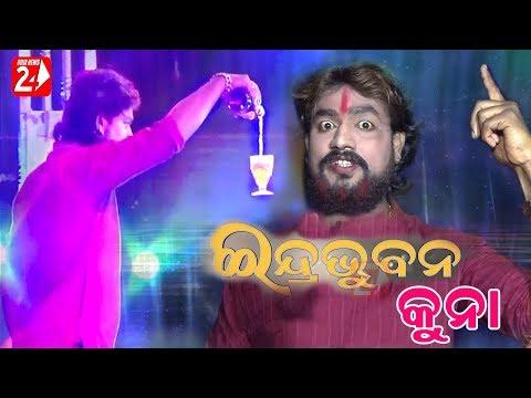 Video Indra Bhuban Harendra Jena - Kuna Jatra Artist Magic Performance In Suna Harini download in MP3, 3GP, MP4, WEBM, AVI, FLV January 2017