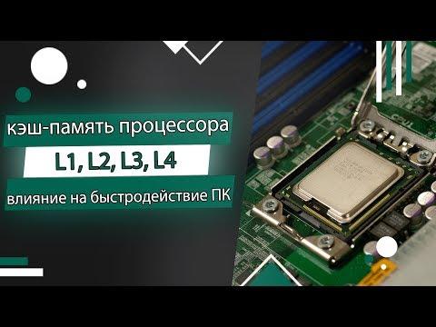 Влияние кэш памяти процессора на быстродействие компьютера - DomaVideo.Ru