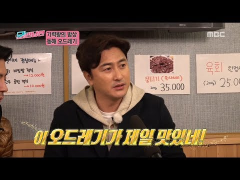 [HOT] The Last Power King's table appearance! (Ft. Dong Hae Odregi) , 궁민남편 20190310 - Thời lượng: 3 phút, 22 giây.