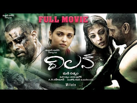 Villain Telugu Full Length Movie || Vikram, Aishwarya Rai  || Sri Venkateswara Movies