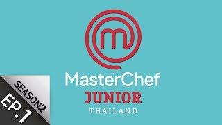 [Full Episode] MasterChef Junior Thailand มาสเตอร์เชฟ จูเนียร์ ประเทศไทย Season 2 Episode 1