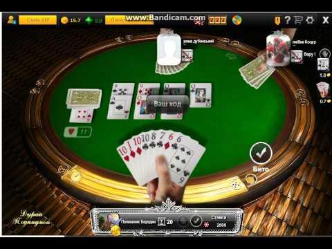 Карточная игра в дурака играть онлайн бесплатно без регистрации