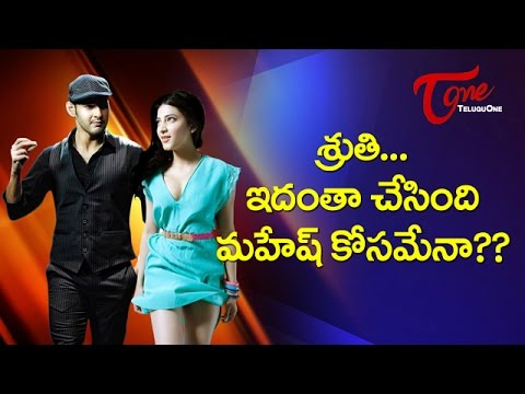 Shruti Hassan Inspired by Mahesh Babu ?