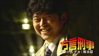 【栃木】異色の刑事ドラマはじまる!