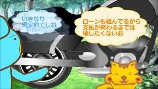バイクをしまおう