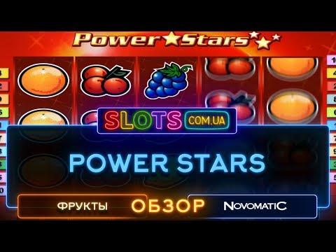 Играть в игровой автомат power stars бесплатно и без регистрации
