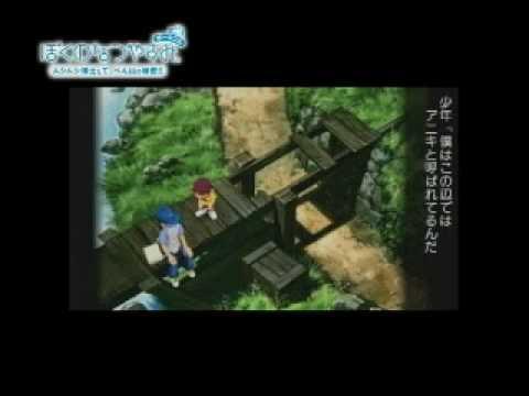My Summer Holiday 4 PSP