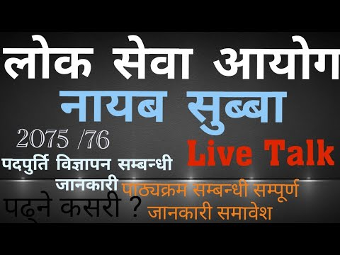 (Live Talk On Nayab Subba Vacancy 2075/76 |Loksewa Aayog - Duration: 1 hour, 6 minutes.)