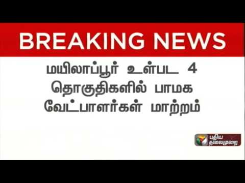 PMK-candidates-for-Mylapore-Thali-Thiruthuraipoondi-and-Palakkod-constituencies-replaced