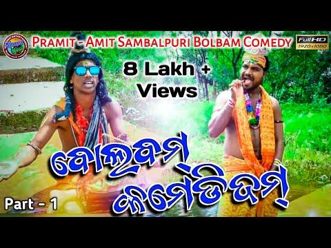 Video Bolbam Comedy Dum - HD Video 2018 Sambalpuri Comedy By Pramit - Amit Hit Jodi || Suvrasai Music download in MP3, 3GP, MP4, WEBM, AVI, FLV January 2017