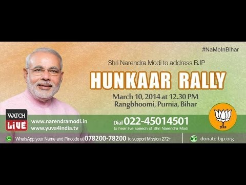 "Shri Narendra Modi addressed "" Hunkaar Rally "" in Purnia, Bihar - 10th March 2014"