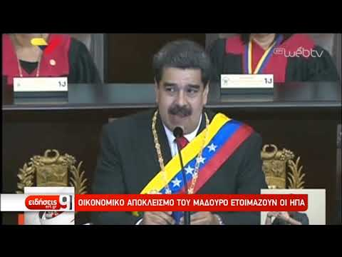 Βενεζουέλα: Διαδηλωτές αποθεώνουν τον Χουάν Γουαϊδό | 25/1/2019 | ΕΡΤ