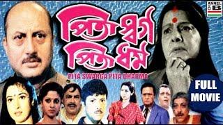 Video Pita Swarga Pita Dharma | পিতা স্বর্গ পিতা ধর্ম | Bengali Full Movie | Anupam Kher MP3, 3GP, MP4, WEBM, AVI, FLV Februari 2019