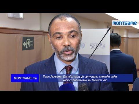 Паул Акивуми: Далайд гарцгүй орнуудаас хамгийн сайн хөгжих боломжтой нь Монгол Улс