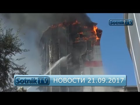 ИНФОРМАЦИОННЫЙ ВЫПУСК 21.09.2017