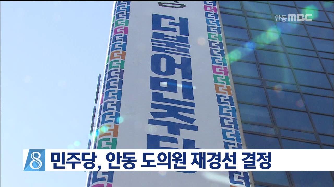 데스크]민주당, 안동 도의원 재경선 결정