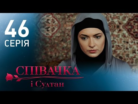 Певица и султан (46 серия) (видео)