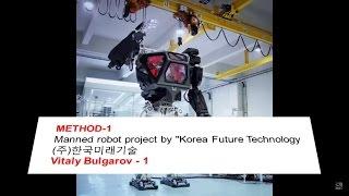 METHOD-1 manned robot project by Korea Future Technology 주한국미래기술 & Vitaly Bulgarov-1