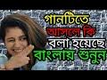 Manikya Malaraya Poovi  Bangla meaning Oru Adaar Love HoiChoi TV