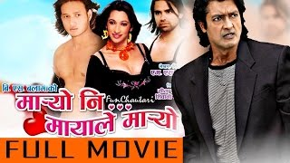 "Video New Nepali Movie - ""Maryo Ni Maya Le Maryo"" Full Movie 
