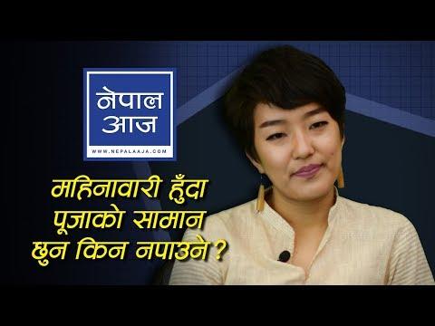 (मिस नेपाल बन्नु महिला सशक्तिकरण हो, कसरी ? | Subin Limbu | Nepal Aaja.. 34 min 10 sec)