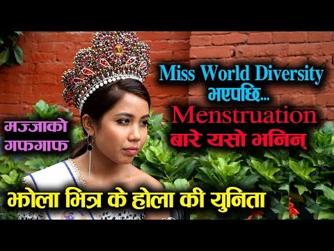 (Jhola Bhitra K Hola की युनिता, Miss World Diversity || Menstruation बारे यसो भनिन् || Mazzako TV - Duration: 17 minutes.)
