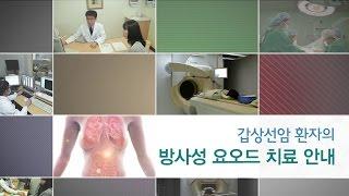 갑상선암 환자의 방사성 요오드 치료 안내 미리보기