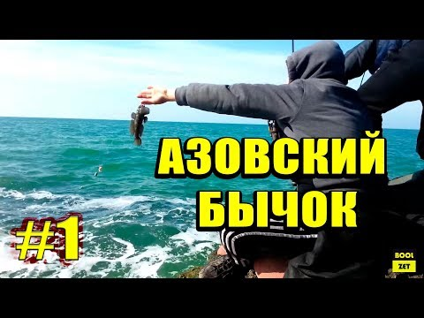 ловля бычка на азовском море весной видео