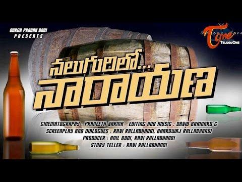 Nalugurilo Narayana | Telugu Comedy Short Film