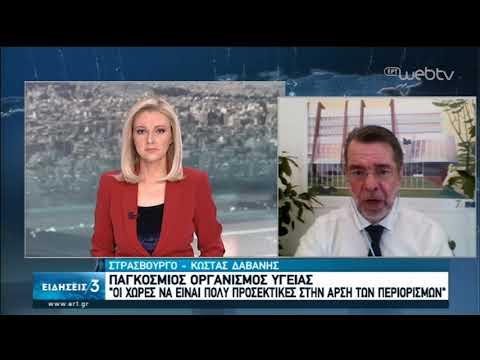 Π.Ο.Υ.: Πολλή προσοχή στον χρόνο άρσης των περιορισμών για τον κορονοϊό | 11/04/2020 | ΕΡΤ