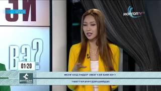 Mongol HD  Нүүдэл Шийдэл - Монголд лидер эмэгтэй бий юу?