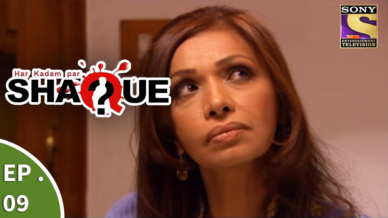Har Kadam Par Shaque – हर कदम पर शक – Ep 9 – DVD Says It All