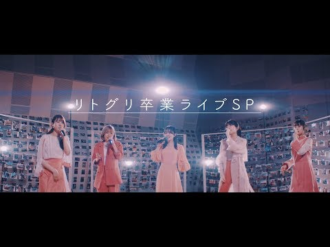 , title : '~リトグリ卒業ライブSP~'