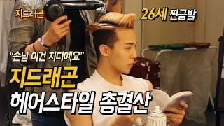 "Video [GD] ""손님 이건 지디예요."" 지드래곤 헤어스타일 총결산! gd's hairstyles MP3, 3GP, MP4, WEBM, AVI, FLV Januari 2019"