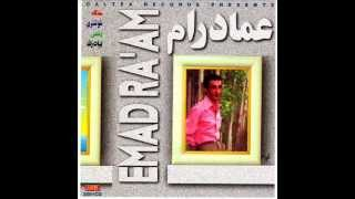 Emad Raam - Sehgah  عماد رام - سه گاه