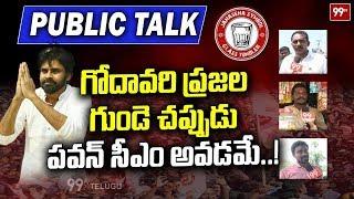Video గోదావరి ప్రజలు ఎటువైపు?   Godavari Public Talk On #PawanKalyan   Who Is Next CM   PeoplesVoice  99TV MP3, 3GP, MP4, WEBM, AVI, FLV April 2019