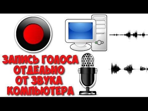 Как сделать видео с голосом без микрофона
