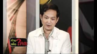 Thailand Economy And Politics: Anusorn Tamajai 2/6