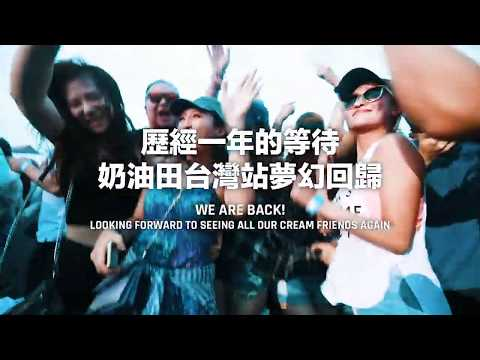 Creamfields Taiwan 2019 Official Trailer- Full lineup release
