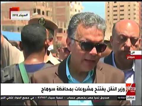 لقاء خاص مع الدكتور هشام عرفات وزير النقل على هامش افتتاح عدد من مشروعات الوزارة بمحافظة سوهاج