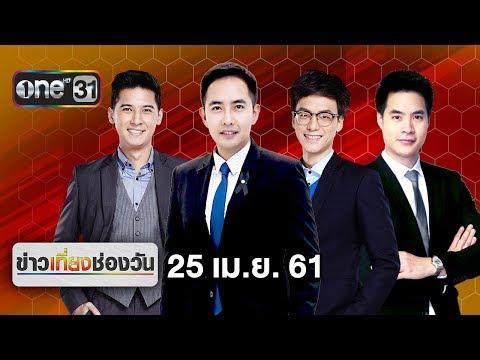 ข่าวเที่ยงช่องวัน | highlight | 25 เมษายน 2561 | ข่าวช่องวัน | ช่อง one31