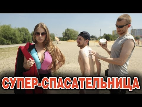 СУПЕР-СПАСАТЕЛЬНИЦА [Красавица и Чудовище] (Выпуск 162) - DomaVideo.Ru