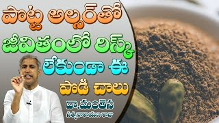 The Best Natural and Home Remedies for Ulcers   Cardamom   Elaichi   Dr Manthena Satyanarayana Raju