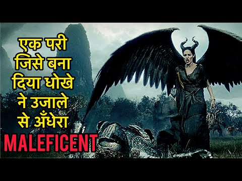 MALEFICENT 2014 HINDI EXPLANATION