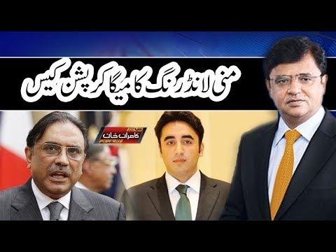 Money Laundering Mega Corruption Case | Dunya Kamran Khan Ke Sath