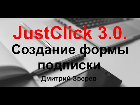 Форма подписки justclick как создать - ПРОСПЕКТ