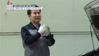 #17 [NCS직무특강] 자동차 차체정비 17편 볼트 온 패널 단품 교환 작업 검사