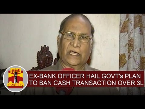 Former-Bank-Officer-Welcome-Govts-plan-to-ban-cash-transactions-over-Rs-3-lakh