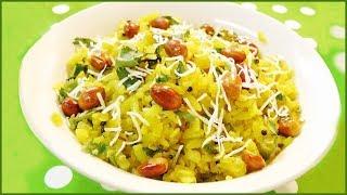 Kanda Poha Recipe By Sanjeev Kapoor   Easy Kanda Poha Quick Recipe   Zee Khana Khazana